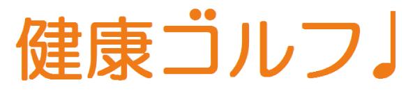 健康ゴルフ,一般社団法人 日本健康ゴルフ推進機構,JHGP