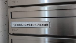健康ゴルフ,一般社団法人 日本健康ゴルフ推進機構